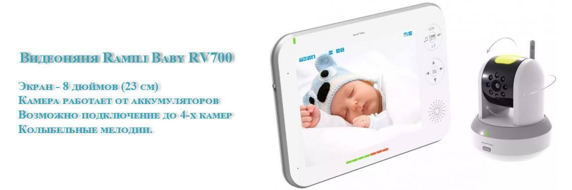 Видеоняня Ramili Baby RV700